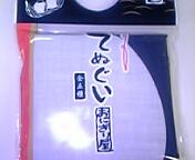 image/manazo-2005-11-04T23:29:05-1.jpg